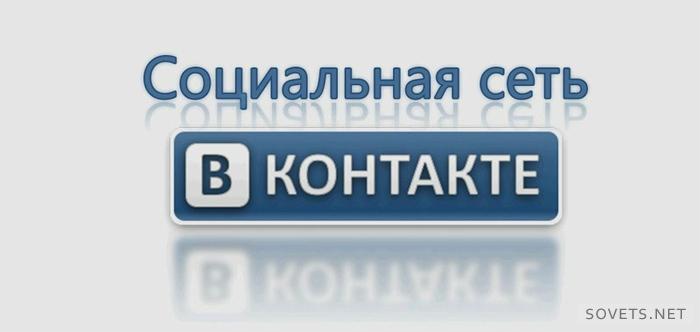 V kontakte ru