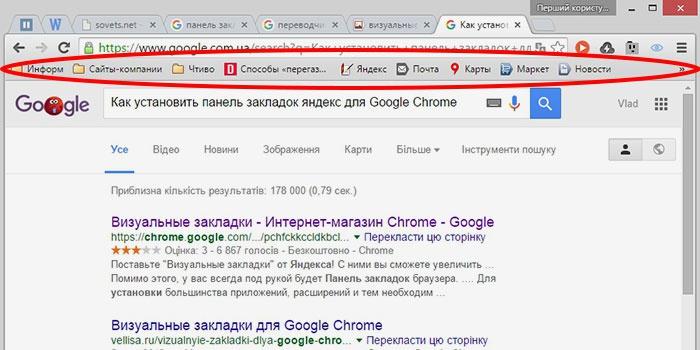Как сделать закладку в гугле на панель закладок - Интерьерный свет